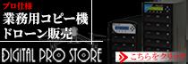 業務用コピー機ドローン販売 デジタルプロストア